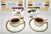 国産コーヒー、南国の挑戦 鹿児島・沖縄で栽培広がる 高級ブランド化を期待