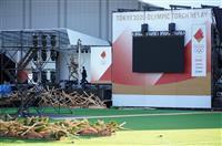 「聖火リレー」実施のめど立たず 1万人参加の巨大イベント