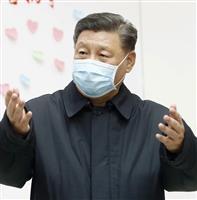 中国、G20で「国際社会の称賛」演出へ 感染拡大責任論封じ込め