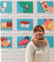 失敗あるある→笑顔になるなる 大阪・梅田でイラスト展