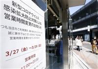 都市封鎖で世界同時不況 「五輪カード」失った日本 月例経済報告