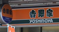 吉野家が持ち帰り牛丼値引き 外出制限支援、個数制限なし