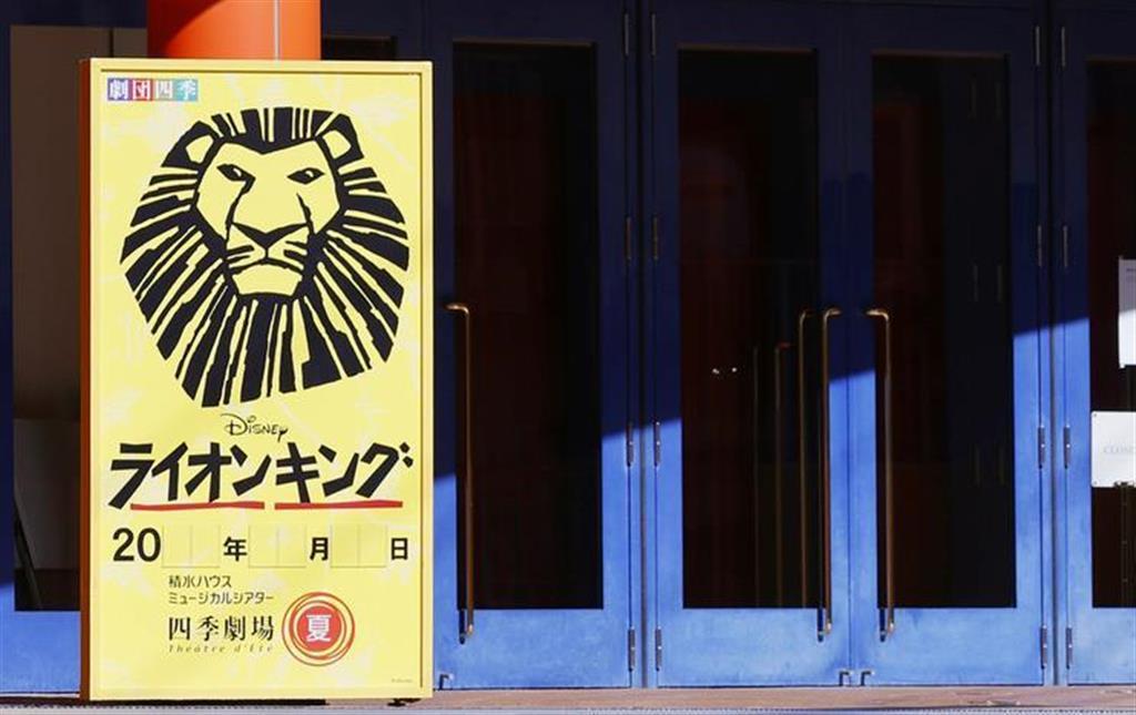 劇団四季が東京、神奈川で上演中止 4月12日まで