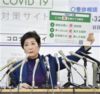 東京都、往来自粛を要請へ 周辺県知事と夜に電話会議