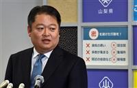5都県知事が26日午後7時からテレビ会議 東京行き自粛、山梨県が正式表明