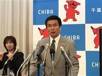 千葉県知事、東京への移動自粛を要請