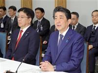 首相「これまで以上に都道府県と連携密に」 特措法根拠の対策本部初会合