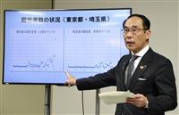 外出自粛要請「東京だけでは効果限定的」 埼玉・大野知事、首都圏での連携呼びかけ