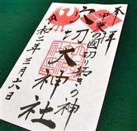 【御朱印巡り】新型コロナの悪縁を「切る」 甲府 穴切大神社