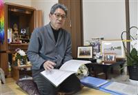 8人死亡の那須雪崩から3年、遺族ら追悼式