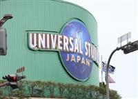 USJが休園延長 4月12日まで