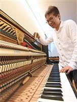 【通崎好みつれづれ】ピアノ調律師の技