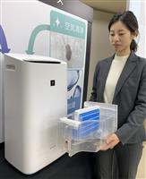 一部のウイルスも抑制…シャープが除加湿空気清浄機の最新モデルを4月発売