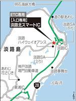 神戸淡路鳴門道の「淡路北スマートIC」29日開通 淡路島
