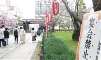 和歌山城の花見宴会を「禁止」 和歌山市長「静かに…」