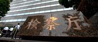 捜査書類を29年間放置 東京地検事務官、減給処分