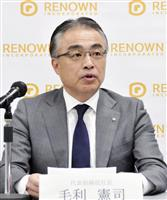 新体制で業績回復目指す 社長再任否決のレナウン