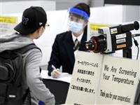 成田空港で検疫ミス 米国からの帰国者に待機要請せず
