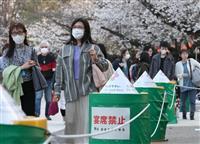 都立公園の花見自粛要請 東京都、上野公園など一部通行止めへ