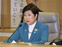 東京都民「危機意識高めて」 コロナ対策会議で小池知事