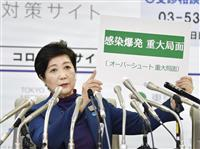 東京で新たに40人感染 小池知事会見 緊急事態宣言「ぎりぎりの段階」