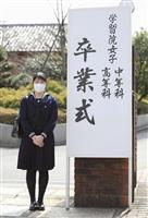 【皇室ウイークリー】(634) 愛子さま、高等科をご卒業 マスク姿で「心から感謝」