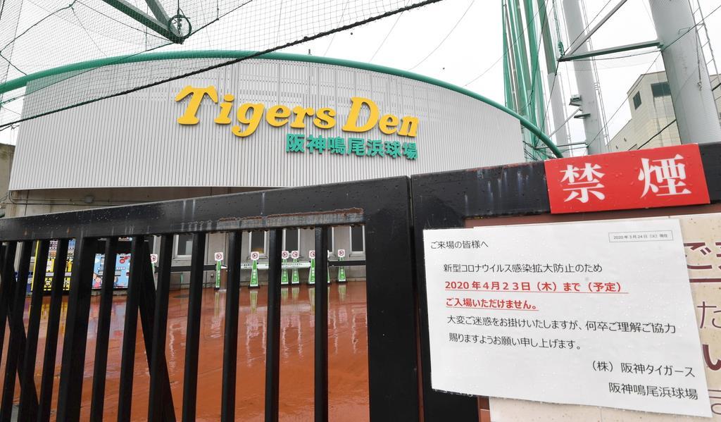 阪神藤浪らコロナ陽性で感染防止策のもろさ露呈 4月24日開幕…