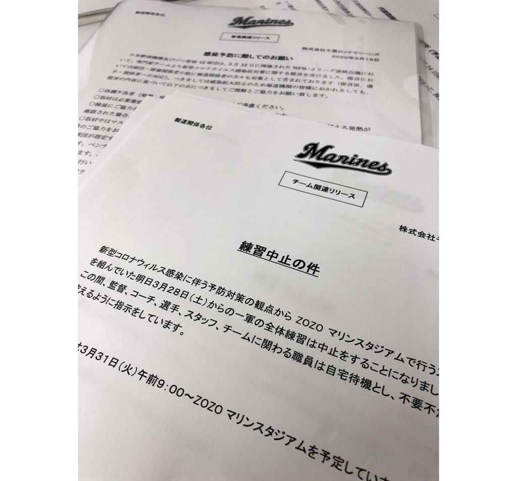 28日からの練習中止を伝える千葉ロッテの球団リリース =ZOZOマリンスタジアム(撮影・戸加里真司)