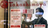 高島屋大阪店の総菜テナント従業員が新型コロナ感染、臨時休業へ