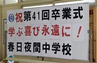 昭和に置いてきた学び 令和の夜間中学で卒業証書