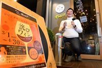 コロナで遠のく客足 法改正で原則禁煙の飲食店の悩み