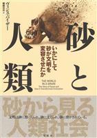 【書評】小説家・浅暮三文が読む『砂と人類 いかにして砂が文明を変容させたか』 人間の欲…