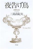 【書評】作家・西法太郎が読む『夜告げ鳥』三島由紀夫著 十代の情動、赤裸々に表出