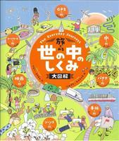 【児童書】『旅でみる 世の中のしくみ大図解』