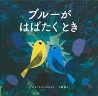 【児童書】『ブルーがはばたくとき』ブリッタ・テッケントラップ作・三原泉訳