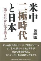 【書評】『米中二極時代と日本 我々はいかに生き残るか』遠藤滋著