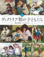 【書評】『図説 ヴィクトリア朝の子どもたち』奥田実紀、ちばかおり著