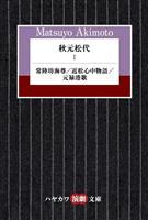 【書評】演劇ジャーナリスト・永井多恵子が読む『常陸坊海尊』秋元松代作 人の性、業に迫る…