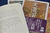 「令和」発表から1年 万葉集に影響与えた中国の詩文集「文選」完結