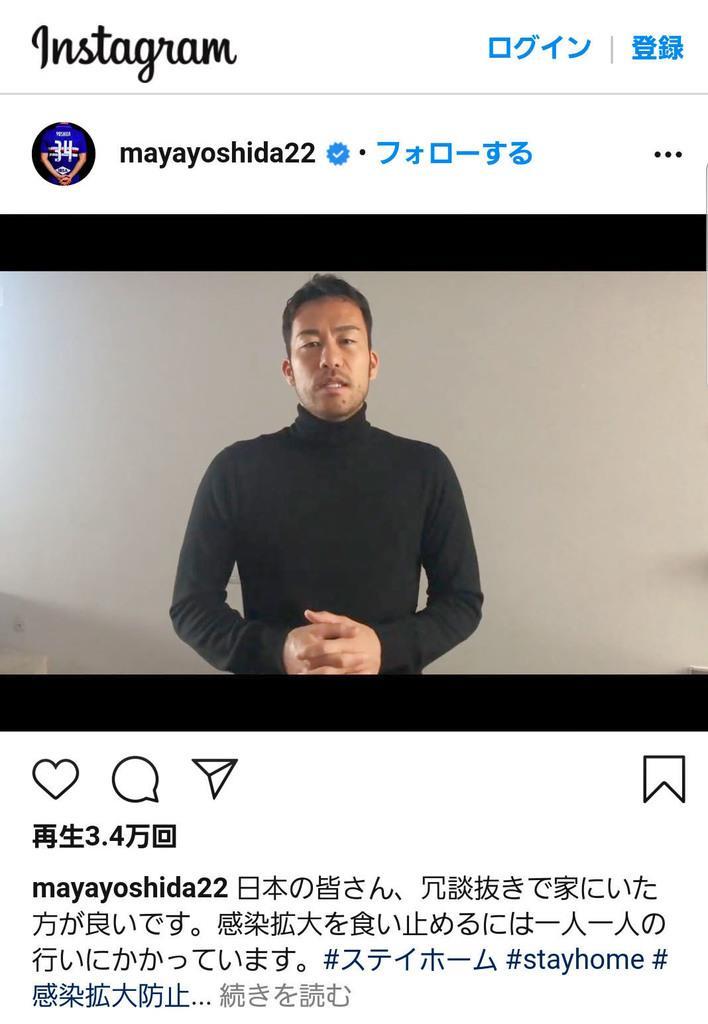 吉田ら自宅待機を呼び掛け サッカー代表が動画投稿