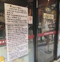 「いきなり!ステーキ」の経営に黄信号 社長の「上から目線」貼り紙にも反発