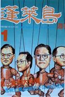 【話の肖像画】台湾元総統・陳水扁(69)(8)「言論の自由」求める闘い