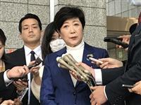 「エンターテイナーとして笑いを届けた」 小池知事、志村さん死去に哀悼の意