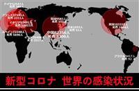 世界の感染状況マップを公開