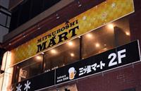 20代の居酒屋女性店員が感染 山梨県、店名を公表