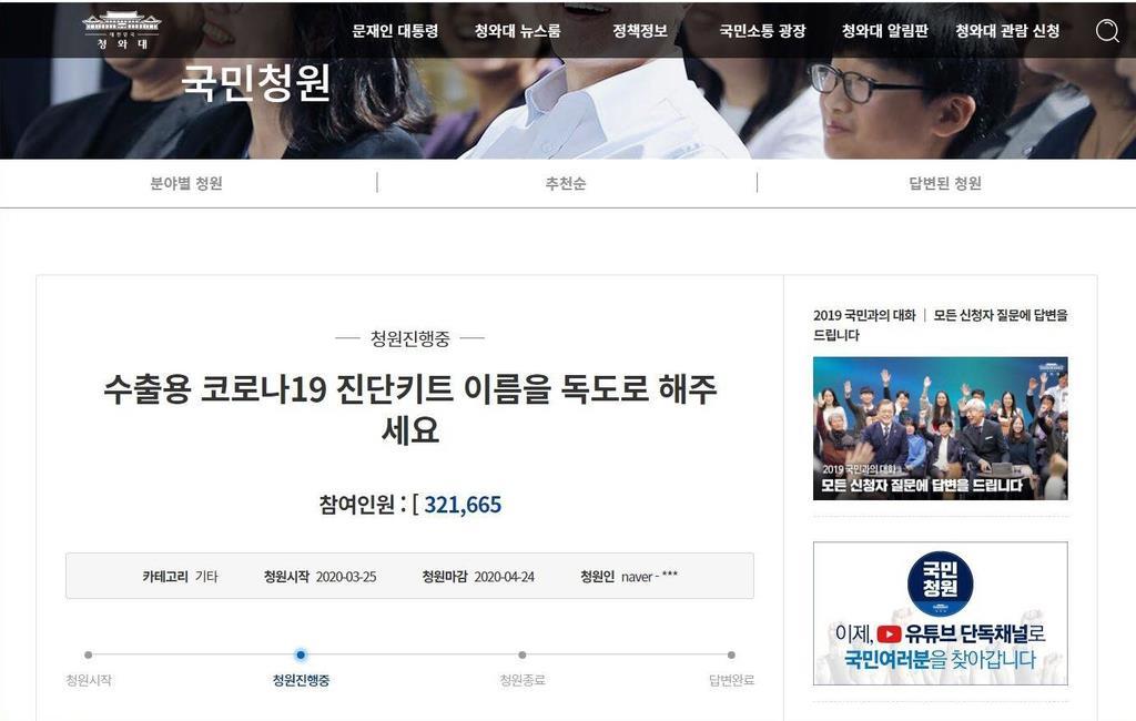 韓国製診断キット名を「独島」に 32万人超が請願に賛同