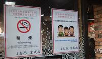 千葉市の受動喫煙防止条例 4月1日施行