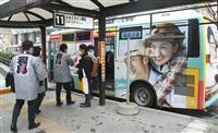 朝ドラ「エール」PRバス モデル古関さん出身の福島