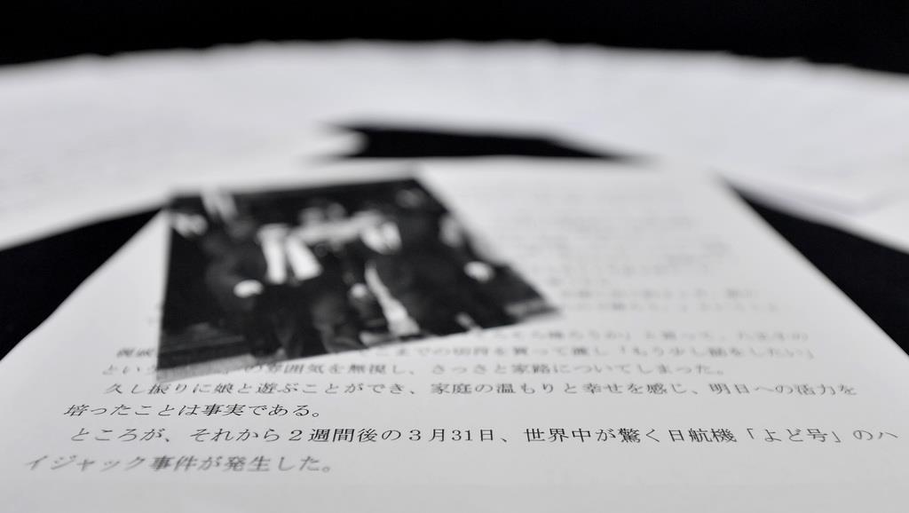 【よど号事件50年】事件はなぜ起きた よど号グループの顛末 写真2/3 産経ニュース
