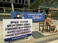 静かになったソウルの日本大使館周辺 「慰安婦集会」は感染拡大で動画中継に